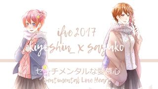 Download 【IFVE2017】 Sentimental Love Heart 【Kiyoshin_ x Sayuko】 MP3 song and Music Video