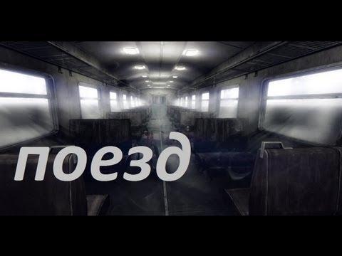 Прохождение The Train / Поезд (СТРАШНЫЕ ИГРЫ)