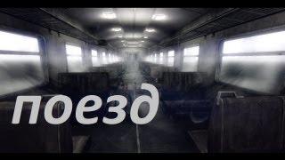 видео Прохождение игры The Train (Поезд)