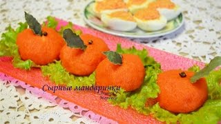 ЗАКУСКА. Сырные мандаринки.закуска из сыра.