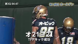 2018パールボウル(決勝) 6/28(木)東京ドーム オービックシーガルズ ...
