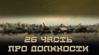 "Вся правда о World of Tanks #26 ""Про должности"""