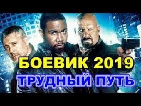 ФИЛЬМ  БОЕВИК трудный путь, лучшие фильмы 2019...2020
