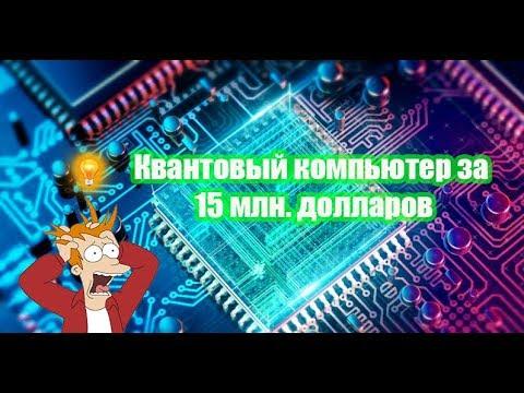 Квантовый компьютер за