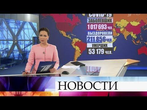 Выпуск новостей в 12:00 от 03.04.2020