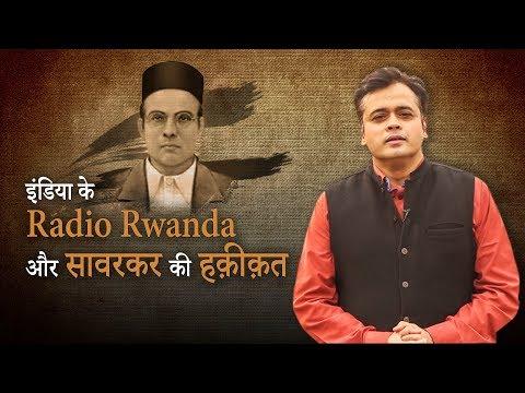 इंडिया के Radio Rwanda और सावरकर की हक़ीक़त