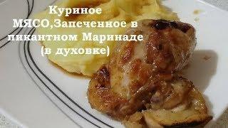 Куриное МЯСО,Запеченное в пикантном Маринаде (в духовке)Как приготовить мясо Домашняя Кухня СССР