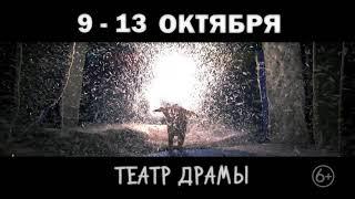 сНежное Шоу Славы Полунина, Россия, Томск, 9-13 октября, Театр драмы