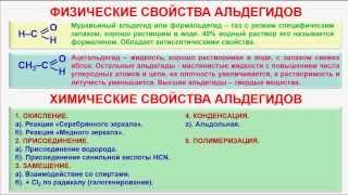 № 79. Органическая химия. Тема 16. Альдегиды. Часть 4. Физические и химические свойства альдегидов