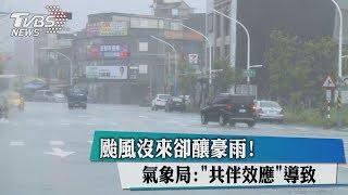 颱風沒來卻釀豪雨! 氣象局:「共伴效應」導致