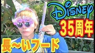 Disneyは色々考えますなー! 35周年だから、ソーセージが35センチ。...