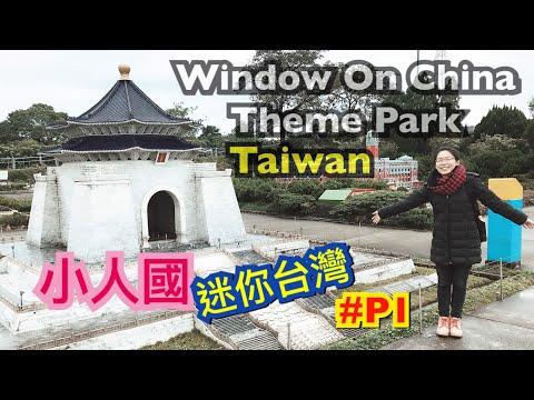 Window On China Theme Park in Taiwan| 台灣小人國樂園 | 迷你台灣 #P1