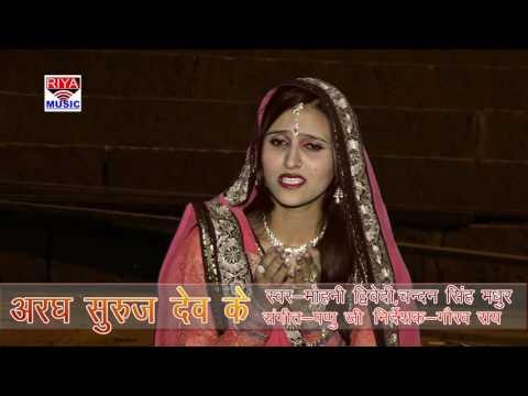 Uga Ho Suruj Dev ( Album- Aragh Suruj Dev Ke ) mohini Dwivedi