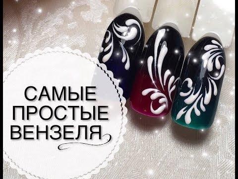 Дизайн ногтей 2018 фото вензеля