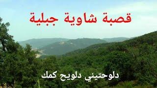 """قصبة شاوية تراثية .. """"دلوحتيني دلويح كمك"""" مواويل جبلية قوية ورائعة - Gasba chaoui """" DALWA7TINI """""""