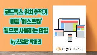 로드맥스 위치추적기 어플'베스트맵'. 웹으로 활용하는 …