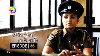 Monara Kadadaasi Episode 36 || මොණර කඩදාසි | සතියේ දිනවල රාත්රී 10.00 ට ස්වර්ණවාහිනී බලන්න... Thumbnail