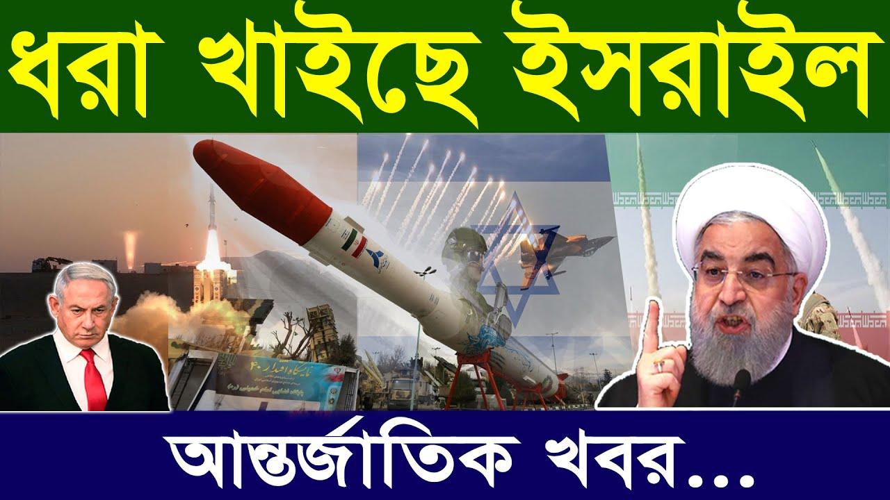 আন্তর্জাতিক সংবাদ। Today 28 July 2021 । World News 24। আন্তর্জাতিক খবর।International News Bangla।