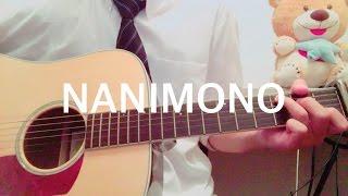 NANIMONO(feat.米津玄師)フル cover