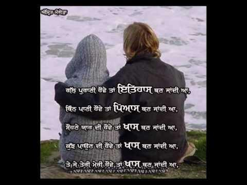 Teriyan Mohabbatan Ne Maar Suttiya