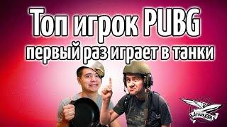 Стрим - Топ игрок PUBG впервые играет в танки