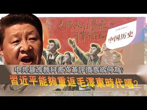 裴毅然:中共篡改教科书文化大革命评价意欲何为?