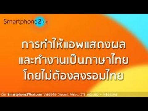 เปลี่ยนภาษาไทยบนแอนด์ดรอยโดยไม่ต้องรูท
