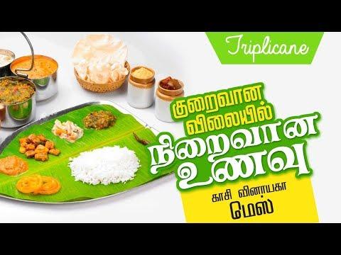 Chennai Kasi Vinayaga Mess in Triplicane | Chennai Famous Hotel | Vegetarian Famous Meals Mess