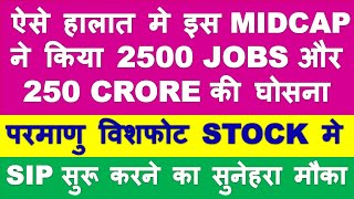 Company with huge expansion plan now | best share for SIP now in India | multibagger stocks 2020