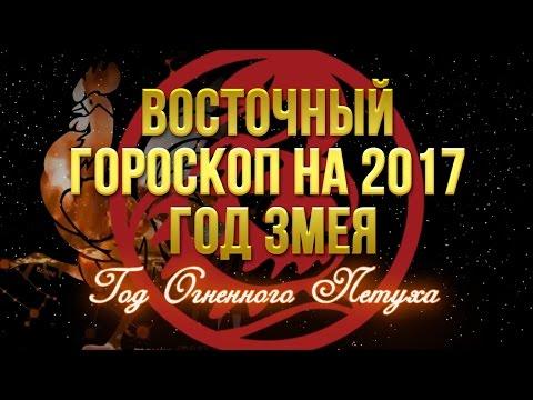 Гороскоп на 2017 год - для знака зодиака Стрелец