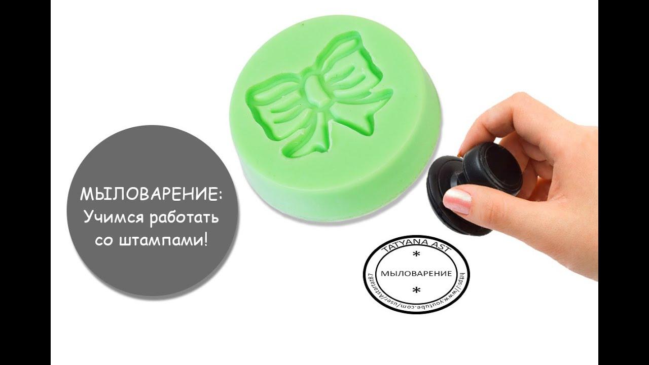 Как сделать своими руками штамп для мыла