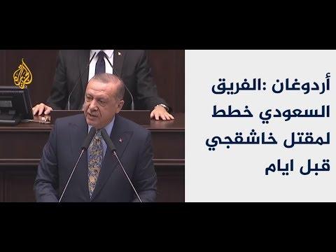 أردوغان يطالب السعودية بتسليم الفريق المنفذ لمحاكمتهم  - نشر قبل 3 ساعة