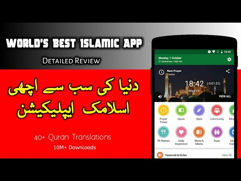 Muslims Pro | Detailed Review Of Muslims Pro| World Best App For Android