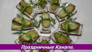 Праздничные бутерброды с сельдью (канапе). Закуска на Пасхальный стол.