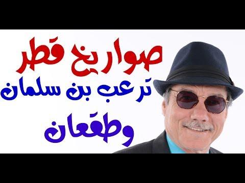 د.أسامة فوزي #793 - تهديدات ملك السعودية وصواريخ قطر