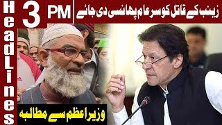 Zainab's Father Urges PM To Order Public Execution   Headlines 3 PM   15 October 2018   Express News
