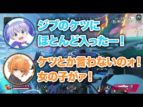 【APEX LEGENDS】とんでもない幼女と全力でツッコむ渋谷ハル【エーペックスレジェンズ】