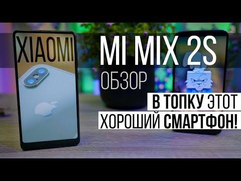 ОБЗОР Mi MIX 2S - буду продавать! Но этот засранец от Xiaomi хорош!