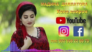 Мадина Давлатова - Хона вайрон