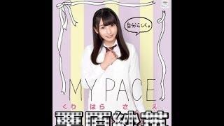 HKT48 栗原紗英 キャッチフレーズ / 自己紹介 音源 Sae Kurihara くりはらさえ