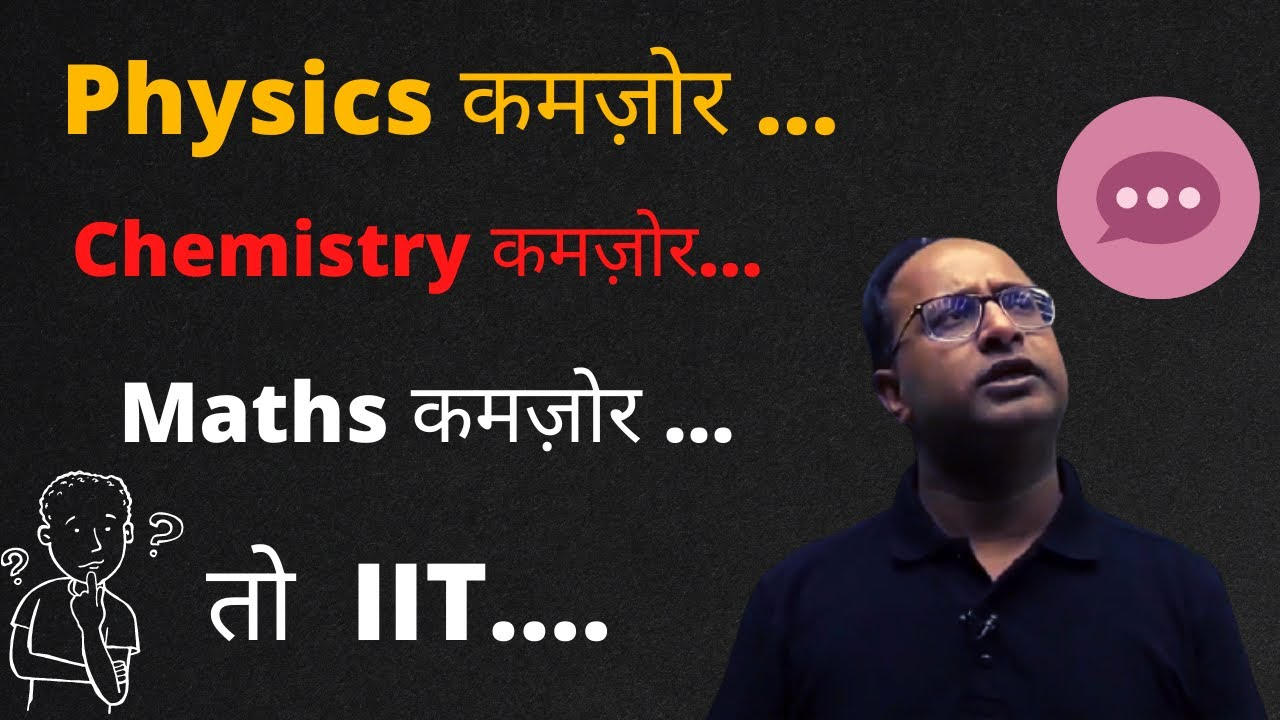 Download Physics,Chemistry,Maths कमज़ोर😲 .....तो  IIT - Kundan Sir 🔥  Epic😲  Physicswallah Prayas Batch  