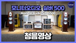 모니터오디오 실버 500 청음영상