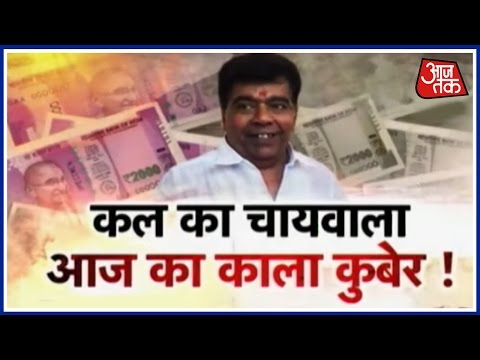 Khabardaar: Rs 10.50 cr assets seized from 'chaiwala' turned financier