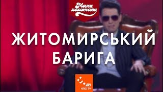 Житомирський барига| Шоу Мамахохотала | НЛО TV