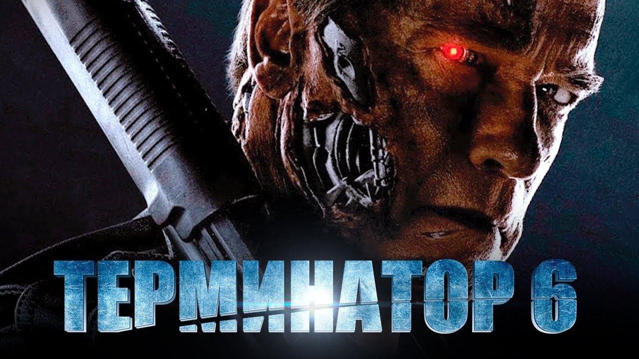 Терминатор 6 2019: дата выхода, актеры, трейлер на русском, кадры изоражения