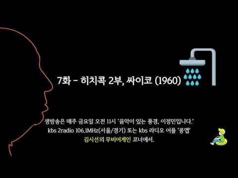 [아카이브] 히치콕 2부 - 싸이코(1960) - kbs radio 16.8.19