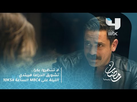 لا تنتظروا بكرا.. تشويق الدراما هيبتدي الليلة على MBC4 الساعة 10KSA thumbnail
