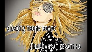 Гидролизат Кератина// Здоровье волос// Красота и блеск волос