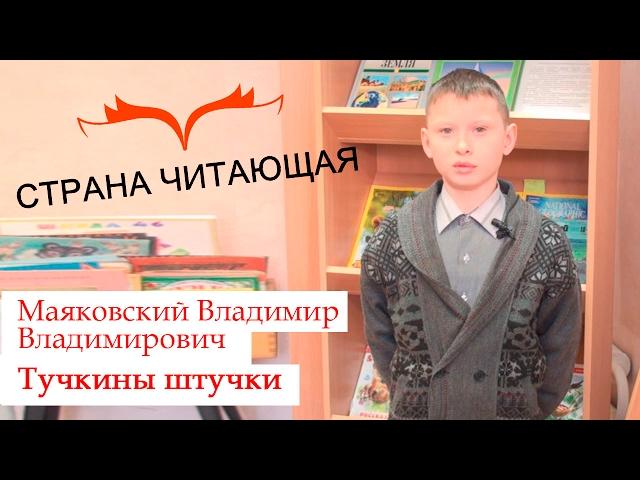 Изображение предпросмотра прочтения – ВиталийЛекомцев читает произведение «Тучкины штучки» В.В.Маяковского