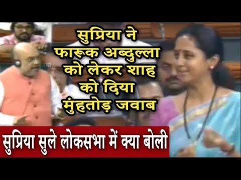 सुप्रिया सुले ने जम्मू-कश्मीर पर Amit Shah को दिया करारा मुंहतोड़ जवाब ! Supriya Sule